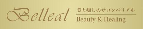 Belleal 美と癒しのサロンベリアル Beauty & Healing